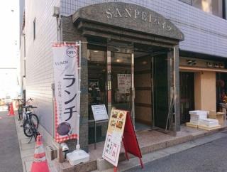 美味しい洋定食 キッチン平和町!!