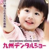 『九州デンタルショー2015』の画像
