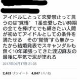 『『アイドルは恋愛禁止』NMB須藤のTwitter上で素晴らしい意見があったのでぜひ見て欲しい』の画像