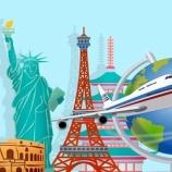 『オンライン海外旅行が大人気 、ツアー会社まとめ |  格安・お手軽なバーチャル海外 2020.11.17』の画像