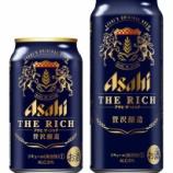 『【新商品】目指せ!プレミアムな新ジャンル「アサヒ ザ・リッチ」』の画像