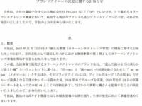 【元乃木坂46】西野七瀬をカラコンに起用した会社「カラコン事業は計画比で170百万円のマイナス」
