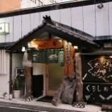 『JAL×はんつ遠藤コラボ企画【種子島2】2日め・海鮮料理(一条)』の画像