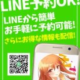 『【特典有り】LINEでのご予約が確実でスムーズです♪』の画像