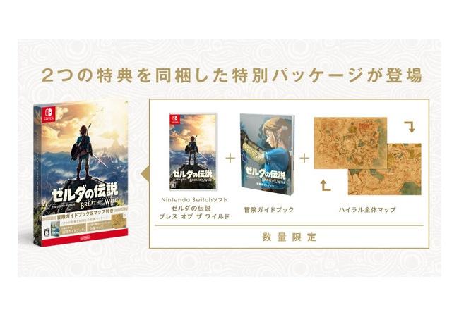 【ゼルダの伝説 ブレスオブザワイルド】特別パッケージを11月23日に発売!すてきな特典も