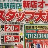 『ピアゴ上島店の跡地には杏林堂が上島駅前店として出店するみたい!2017年冬オープン予定 - 中区上島』の画像