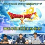 『超ドラゴンクエストXTV #26 「ドラゴンクエストX 天星の英雄たち オンライン」最新情報』の画像