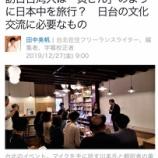 『Yahoo!ニュースにて、『「男はつらいよ」を旅する』刊行イベント@台北が紹介されました』の画像
