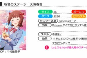 【ミリシタ】「ミリコレ!~MILLIONLIVE COLLECTION~」開催!春香、エレナ、朋花のカードが登場!