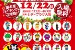 大阪府内ご当地キャラ大集合!!12/22(日)はシティプラザで遊ぼう!