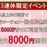 『歓喜の3連休最終日イベント!総額8000円割引の大盤振る舞い!』の画像