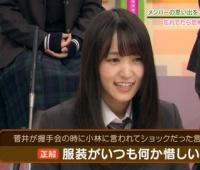 【欅坂46】ゆいぽん「ゆっかーの服装はいつもちょっと惜しい」【欅って、書けない?】