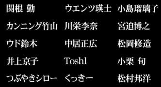 【悲報】元めちゃイケメンバー三中さん、最終回5時間スペシャルにすら呼ばれない