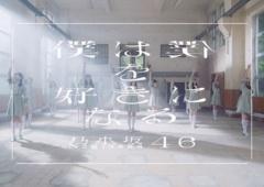 【悲報】乃木坂46「僕は僕を好きになる」2日目売上66,793枚