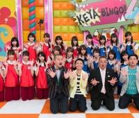 【欅坂46】「PON!」でKEYABINGO!4を取り上げてもらえることに!カミナリさん登場でけやき坂46爆笑