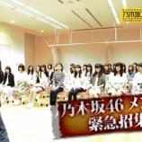 『【乃木坂46】12thシングル選抜発表・実況完全版!!!!』の画像