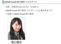 2/11 坂口渚沙が「旭川冬まつり」に出演!