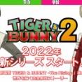 【完全新作続編】アニメ「TIGER & BUNNY 2」2022年シリーズ開始決定きたあああああああ