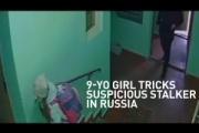 【ロシア】9歳の少女の後ろに不審な男 気配に気が付いた少女のとっさの行動に称賛の声