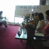 『女性市議との対話集会開催』の画像