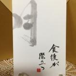 『林檎の字手紙』の画像
