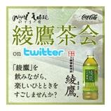 『綾鷹茶会 on Twitter 最終日!』の画像