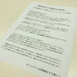 『なりきり力【2166日目】』の画像