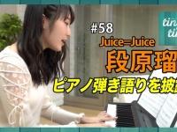 【Juice=Juice】段原瑠々のピアノ弾き語り見たけどメチャクチャ上手いじゃん