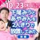 AKB48 下尾みうとあやみんを2人きりで放置してみた 後編 DHC「#渋谷オルガン坂生徒会」 [10/23 17:00~]