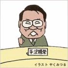 『平沢勝栄は男だな!っつ。』の画像