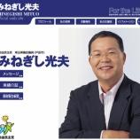 『埼玉県議会議員の選び方 戸田市編(その1)』の画像