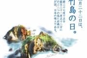 政府と島根県が竹島ポスターを作成、韓国メディア「挑発がピークに達した」