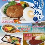 『7/14(金)オレボ夏めし販売中!』の画像