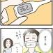 夫のワクチン2回目副反応観察日記
