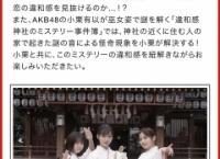 4/5【今夜19:00~】小栗有以がTBS「クイズTHE違和感」に出演!