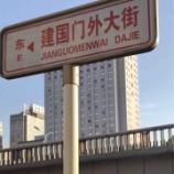『【2017年11月】秋の北京を堪能①王府井・天安門広場』の画像