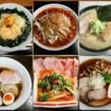 『【連載】「週刊大衆」極うま麺 20191018発売号』の画像