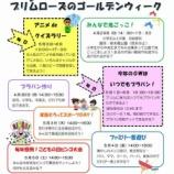 『明日、5月5日こどもの日は戸田市立児童センター(こどもの国・プリムローズ)でイベントが予定されています。』の画像