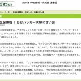 『(番外編)アメリカ安全保障省「インターネット・エクスプローラー使うな」と警告 日本の独立行政法人情報処理推進機構も』の画像