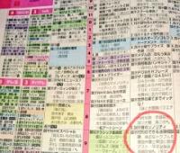 【欅坂46】「行列の出来る法律相談所」にてち出演キタ━━━(゚∀゚)━━━!!