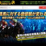 『【リアル口コミ評判】中央競馬投資会Winners』の画像