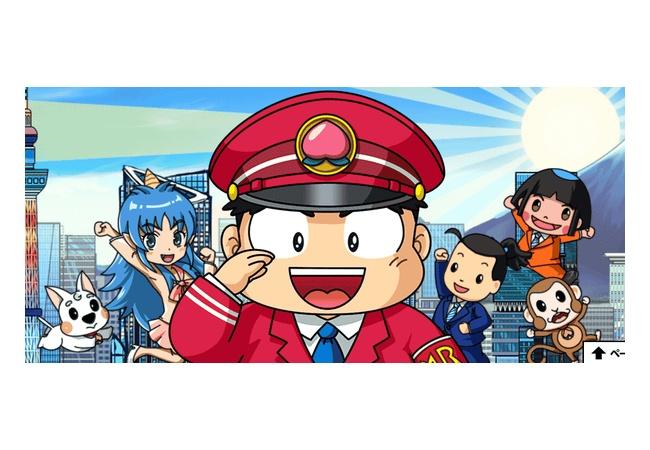 「桃太郎電鉄オンライン」とかいう絶対に面白いゲーム