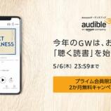『【本日23:59まで】7,000円が完全無料!Amazon Audibleが2ヶ月無料!!ベストセラー本が2冊無料で聴ける!!!』の画像