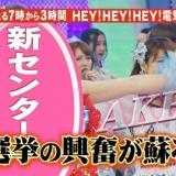 HKT48指原莉乃を芸人に例えるとホリケン!?他、6月27日のニュース