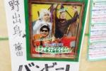 河内森駅のところに『藤田』という文字が!よしもと芸人に、交野出身者現る!~バンビーノの藤田さんは交野市出身だ!~
