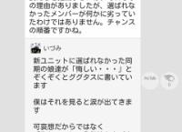 秋元康「新ユニットに選ばれなかったメンバーはまだチャンスの順番じゃない」