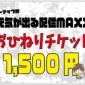 元気が出る配信MAXX  本日の1,500円おひねりチケット...