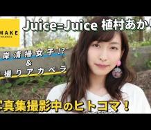 『【OMAKE】Juice=Juice植村あかり《オフショット》写真集撮影中のヒトコマ』の画像