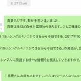 『【乃木坂46】運営LINE『西野は少しご機嫌じゃないため様子を見てます。』』の画像
