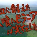 【衝撃】『川口浩探検隊』 ヤラセだった!